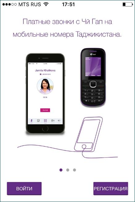 Вход и регистрация в Чи Гап с Iphone