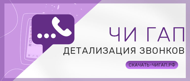 Детализация звонков ТСелл — если ли программа