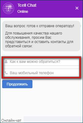 Запрос личных данных в онлайн чате Tcell