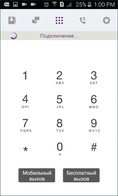 Звонки на мобильные и городские Чи Гап