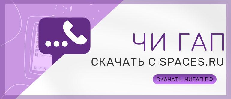 Как скачать Чи Гап с сайта spaces ru