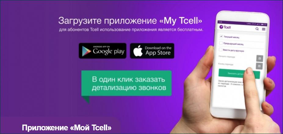 Мобильное приложение Мой Tcell