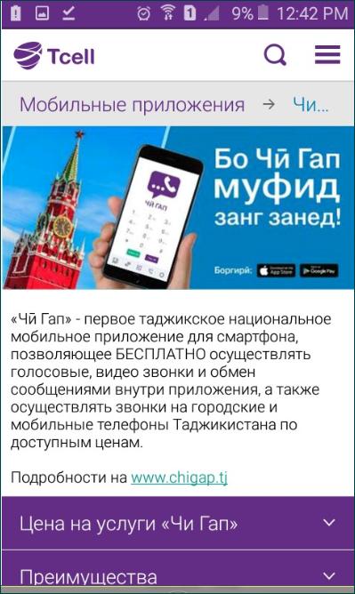 Мобильное приложение от Tcell
