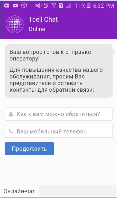 Онлайн чат Tcell — запрос имени и номера телефона