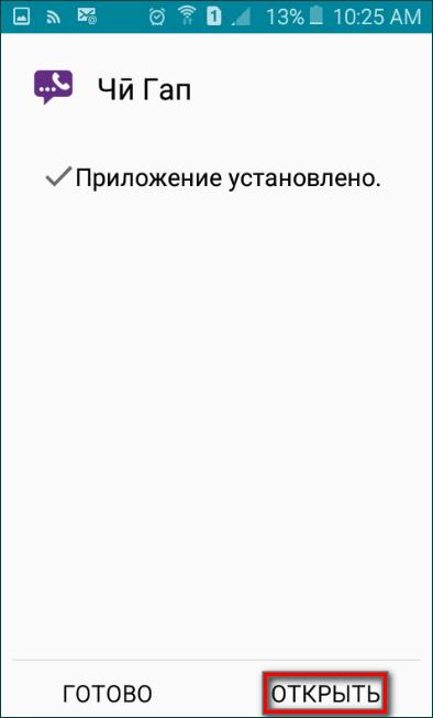 Открытие приложения Чи Гап