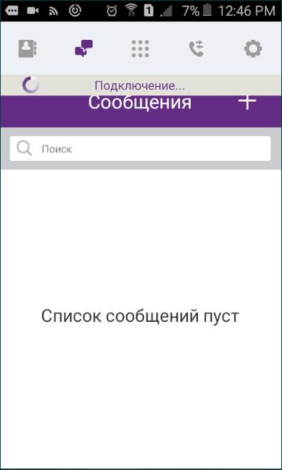 Отправа текстовых сообщений в Чи Гап