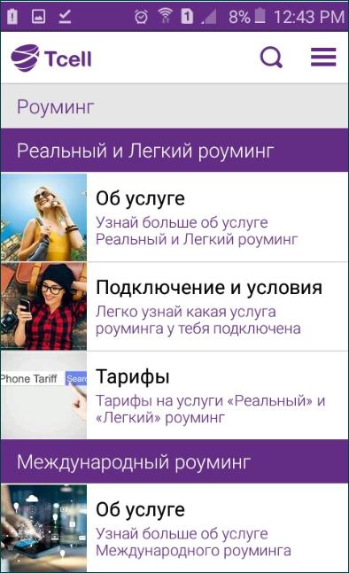 Предложения для роуминга Мой Tcell