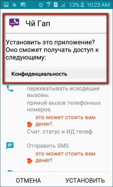 Предупреждение о нарушении конфиденциальности Чи Гап