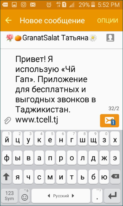 Приглашение контакта в Чи Гап через сообщения