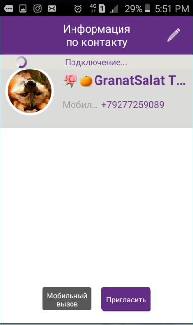 Приглашение контакта в Чи Гап