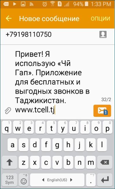 Приглашение пользователей в Чи Гап