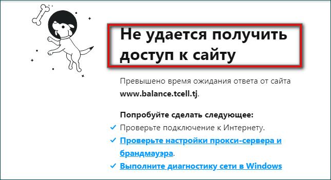 Проверка баланса через веб-сайт Tcell