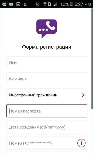 Регистрационная форма в Чи Гап