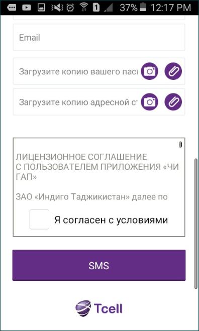 Регистрация Чи Гап старая версия мессенджера