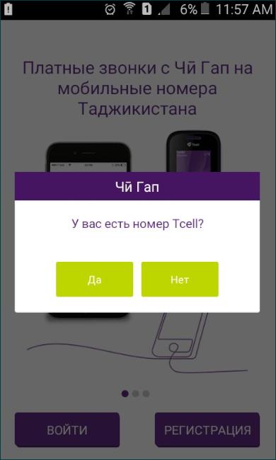 Регистрация для абонентов Tcell