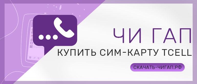 Сим карта TCell Таджикистан — как и где купить