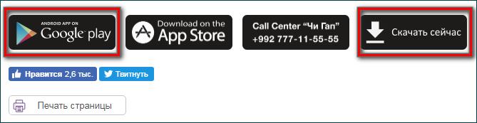 Скачивание Чи Гап для Android через официальный сайт Tcell