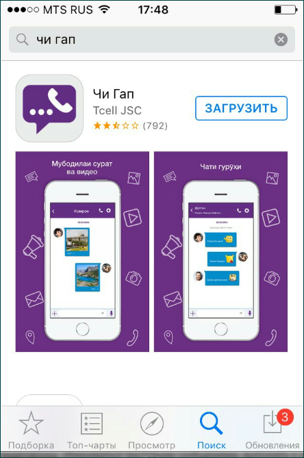 Скачивание Чи Гап с App Store