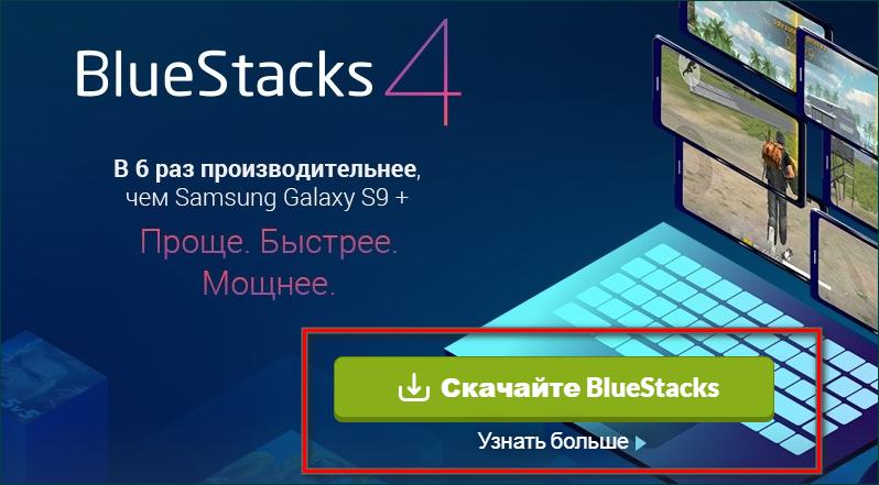 Скачивание эмулятора Bluestacks для установки Чи Гап на Windows 7