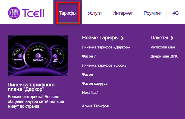 Тарифы Tcell