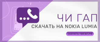 Чи Гап для Nokia Lumia телефона
