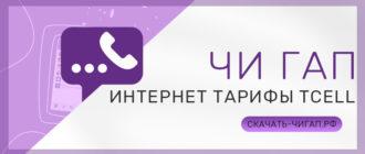 TCell Таджикистан — интерент тарифы